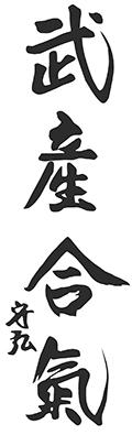 Takemusu-kanji